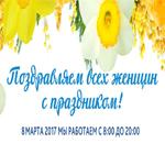 Поздравление с прекрасным днем 8 марта!