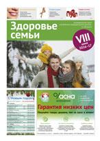 """Газета """"Здоровье семьи"""" выпуск №8"""