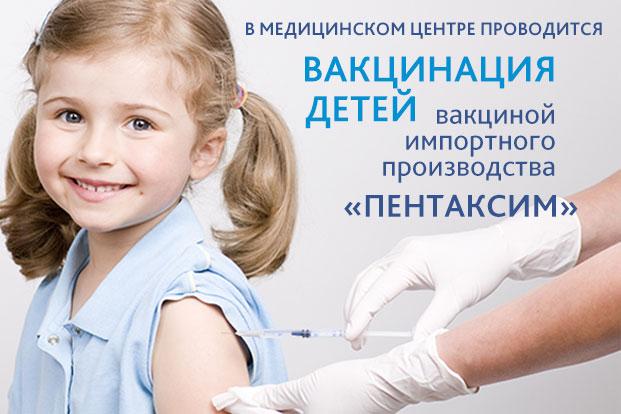 Пентаксим сделать прививку в москве юзао